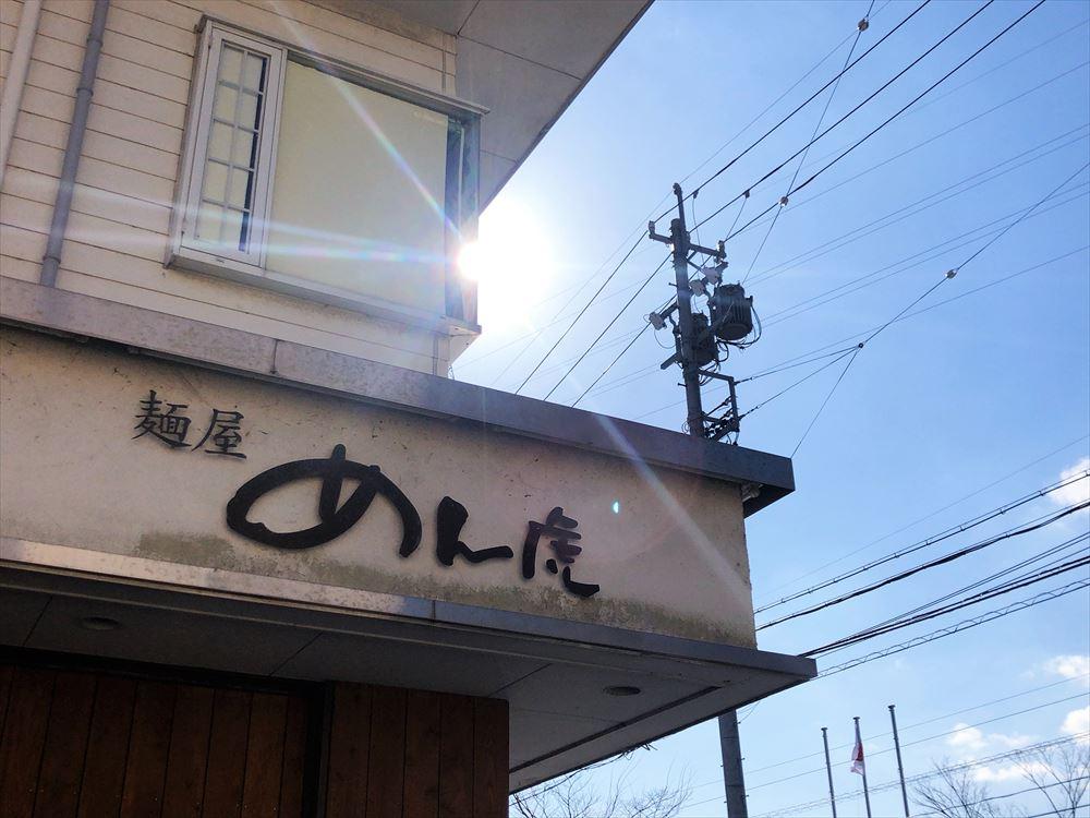 麺屋 めん虎の外観