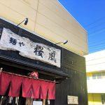 麺や 桜風の外観
