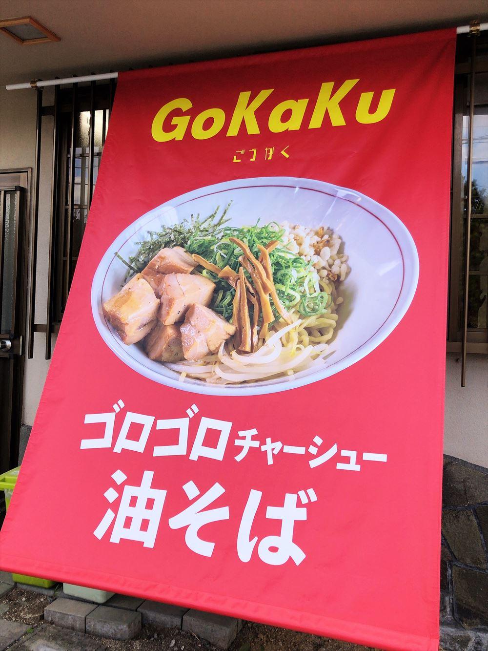 ませそばあぶらそば専門店 GoKaKuの外観