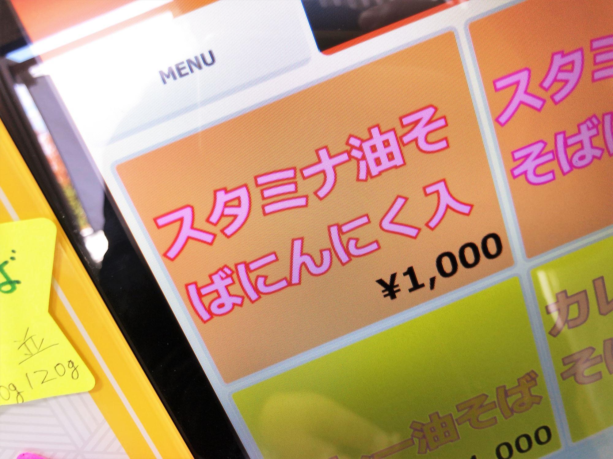 ませそばあぶらそば専門店 GoKaKuの券売機