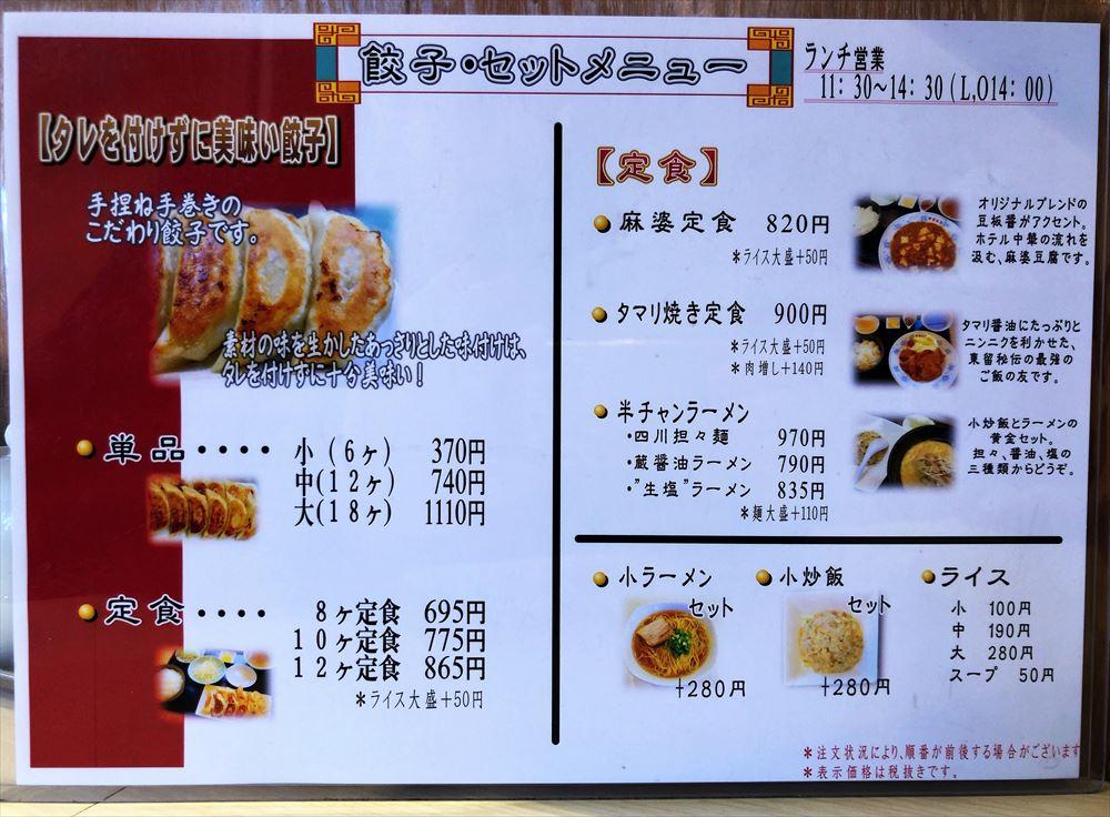 中華食堂 東留のメニュー