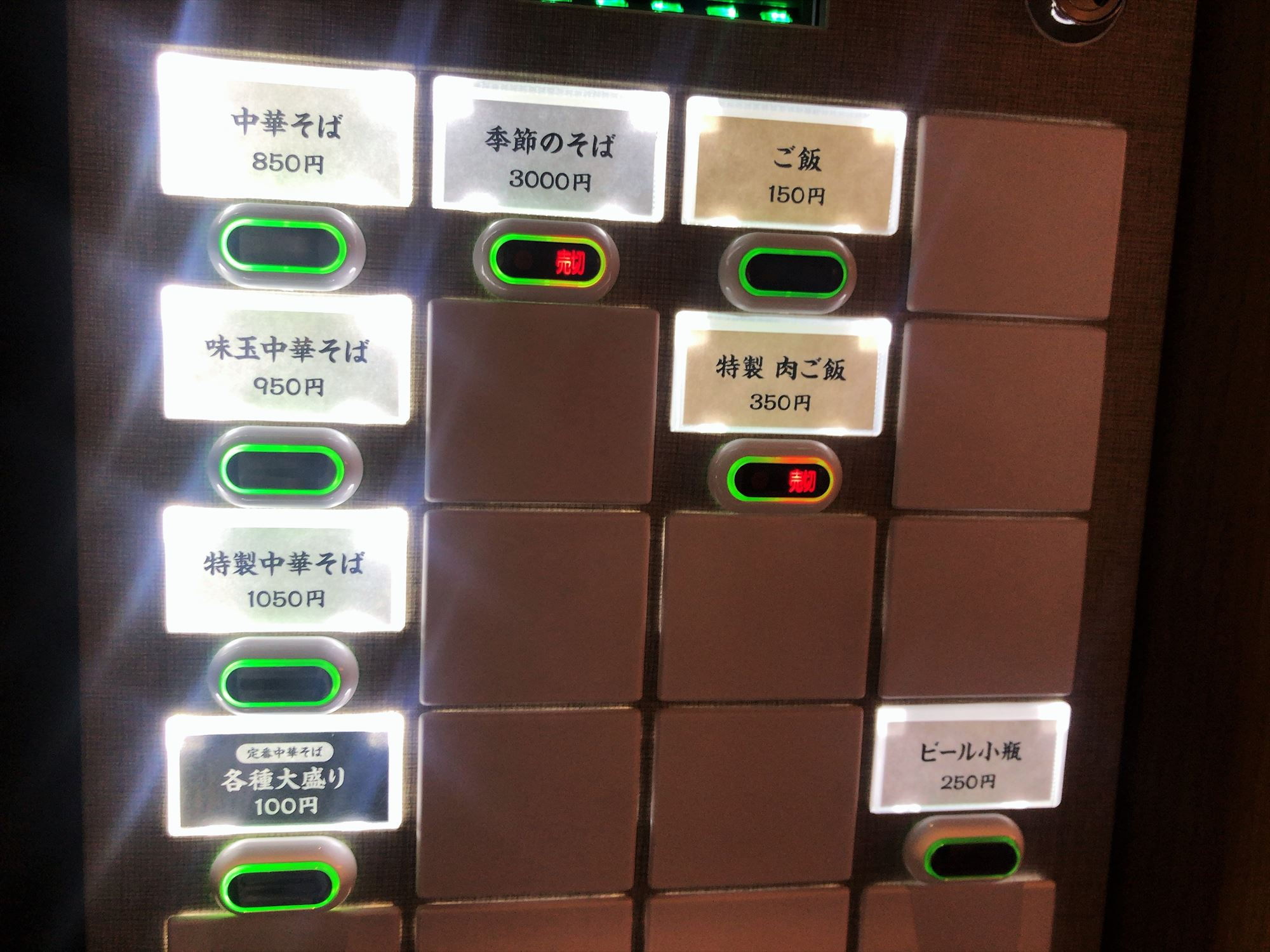 中華そば 銀座 八五の券売機