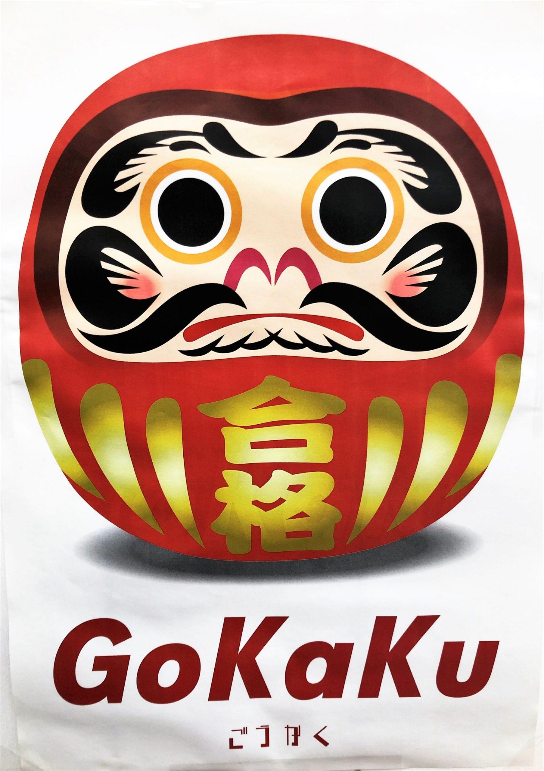 ませそばあぶらそば専門店 GoKaKuの案内