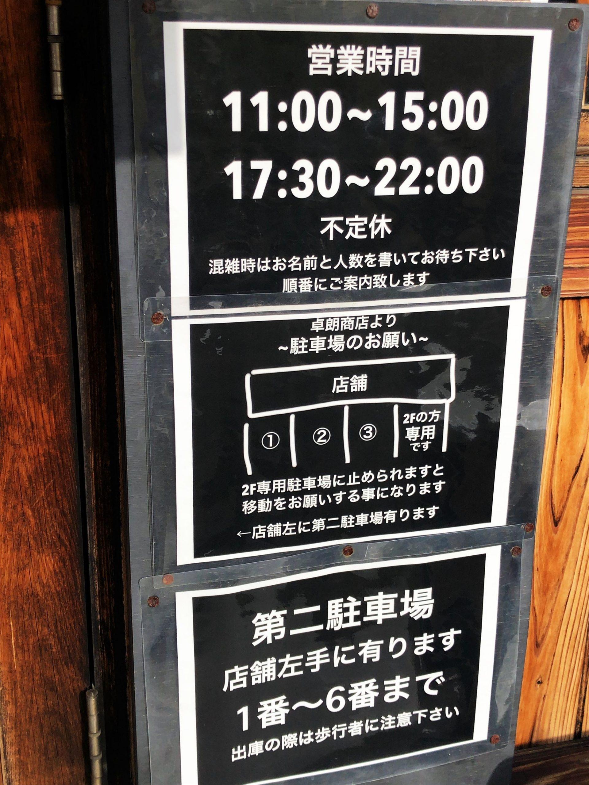 麺屋 卓朗商店の営業時間