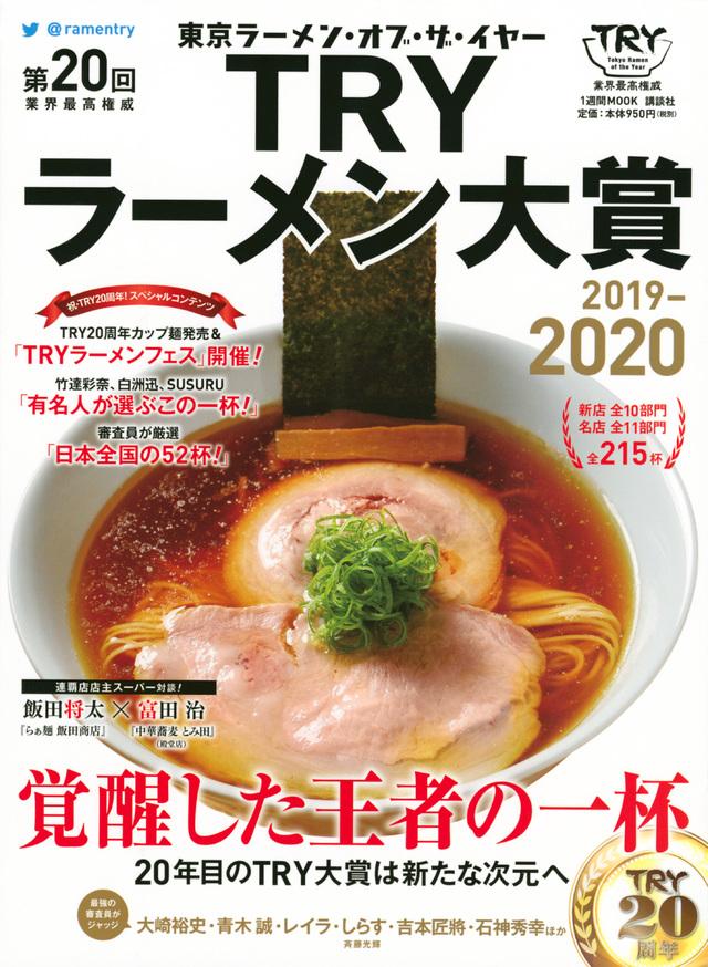 TRYラーメン大賞2019-2020表紙