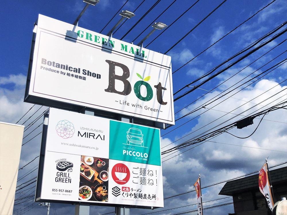 地鶏ラーメン くりや製麺直売所の看板