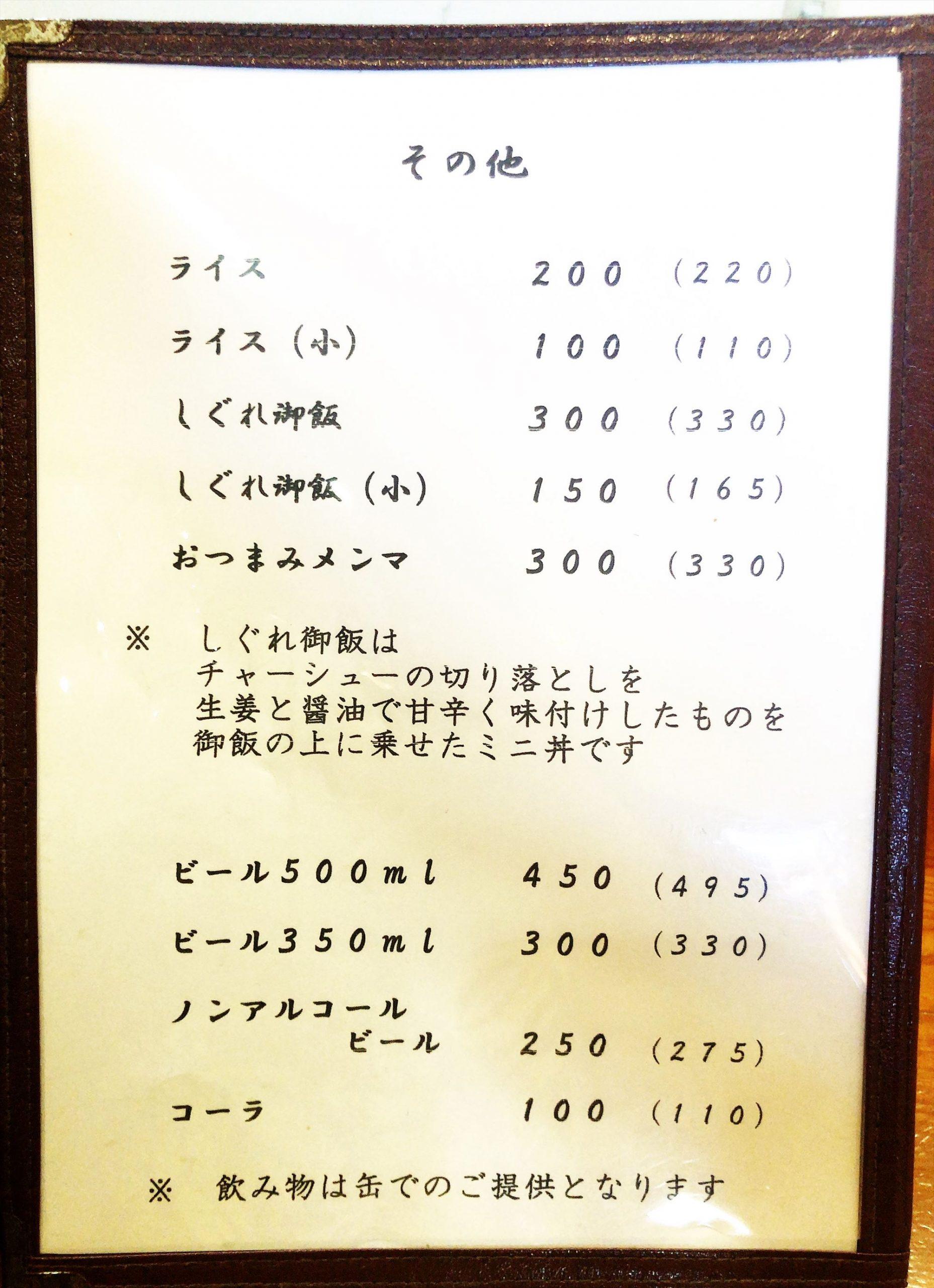 中華そば専門店 木八 三島店のメニュー