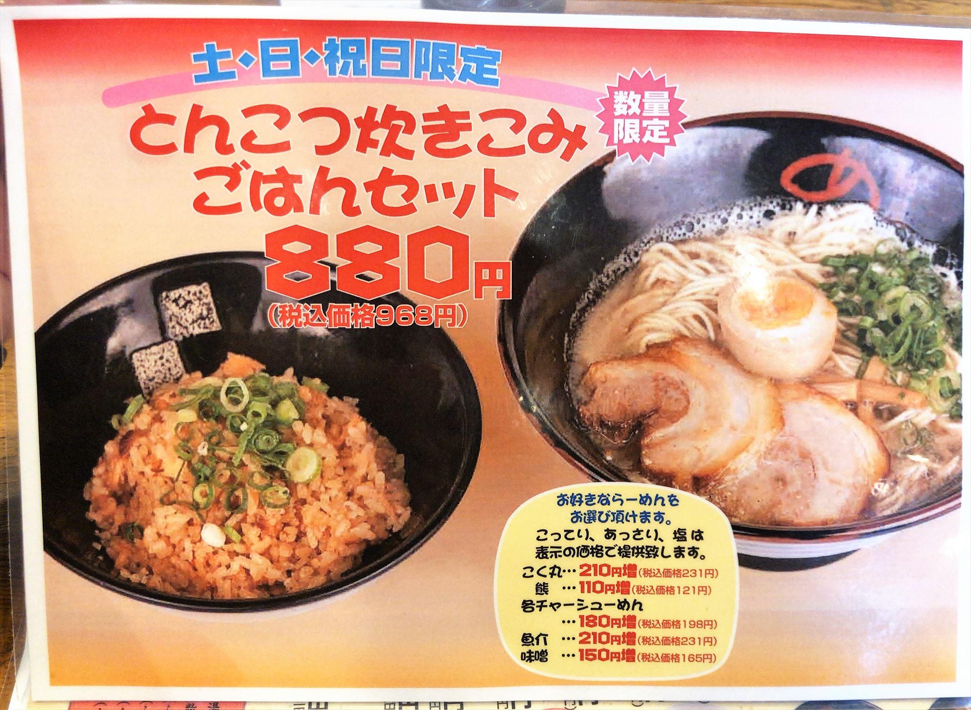 麺屋 めん虎のメニュー