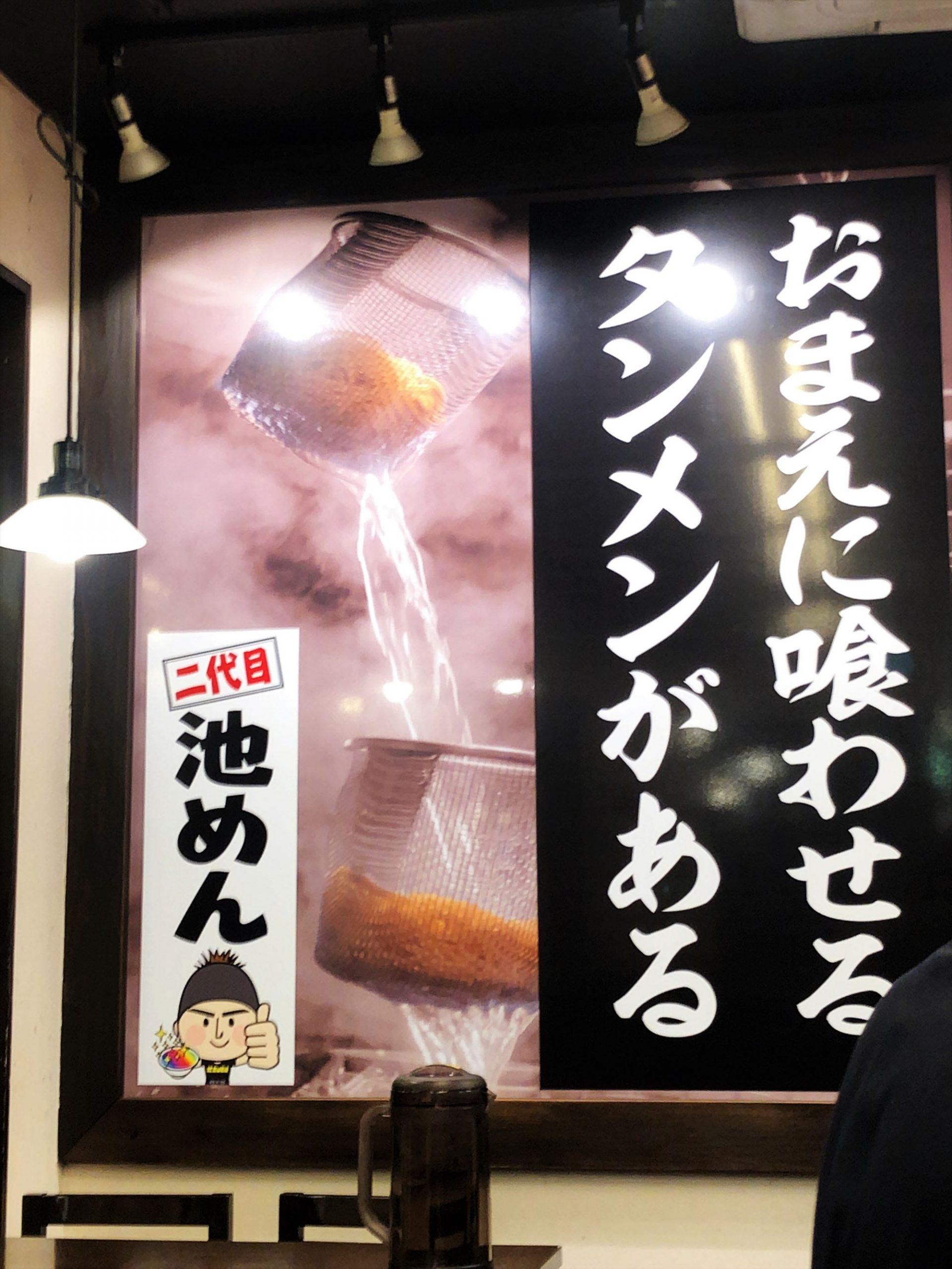 静岡タンメン 二代目 池めん 島田店の内観