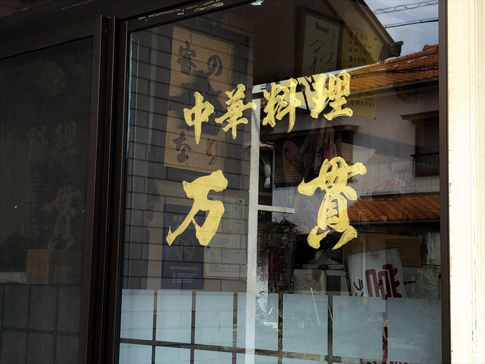中華料理 万貫の外観