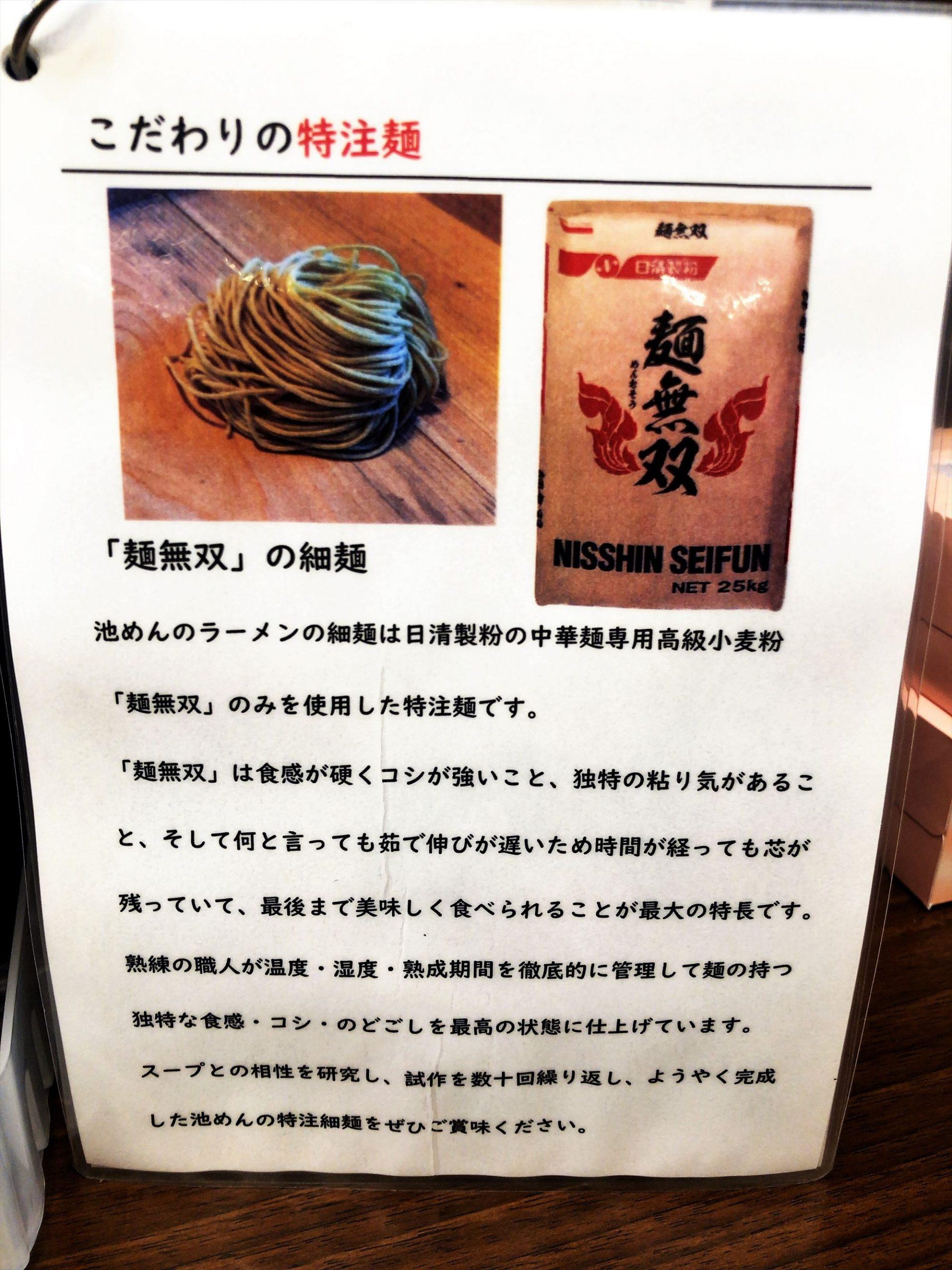 静岡タンメン 二代目 池めん 島田店のメニュー