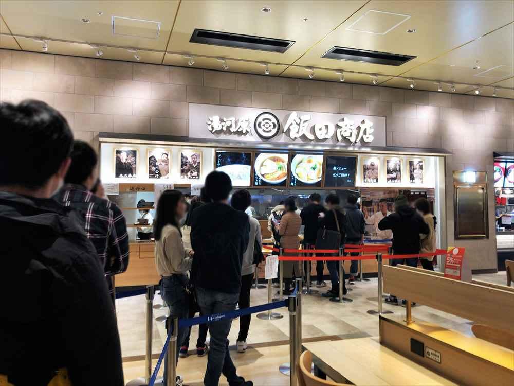 湯河原 飯田商店の外観