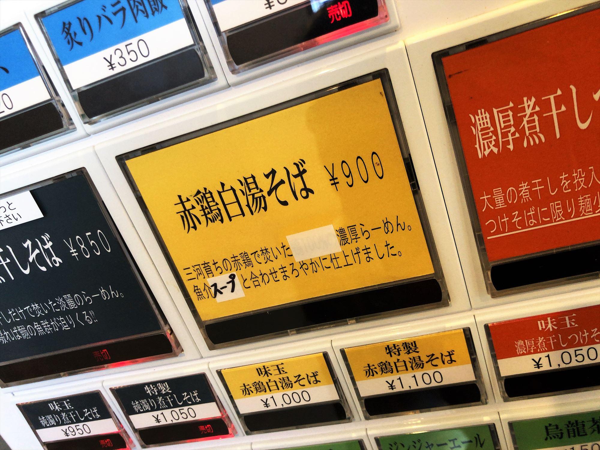 中華蕎麦 生るの券売機