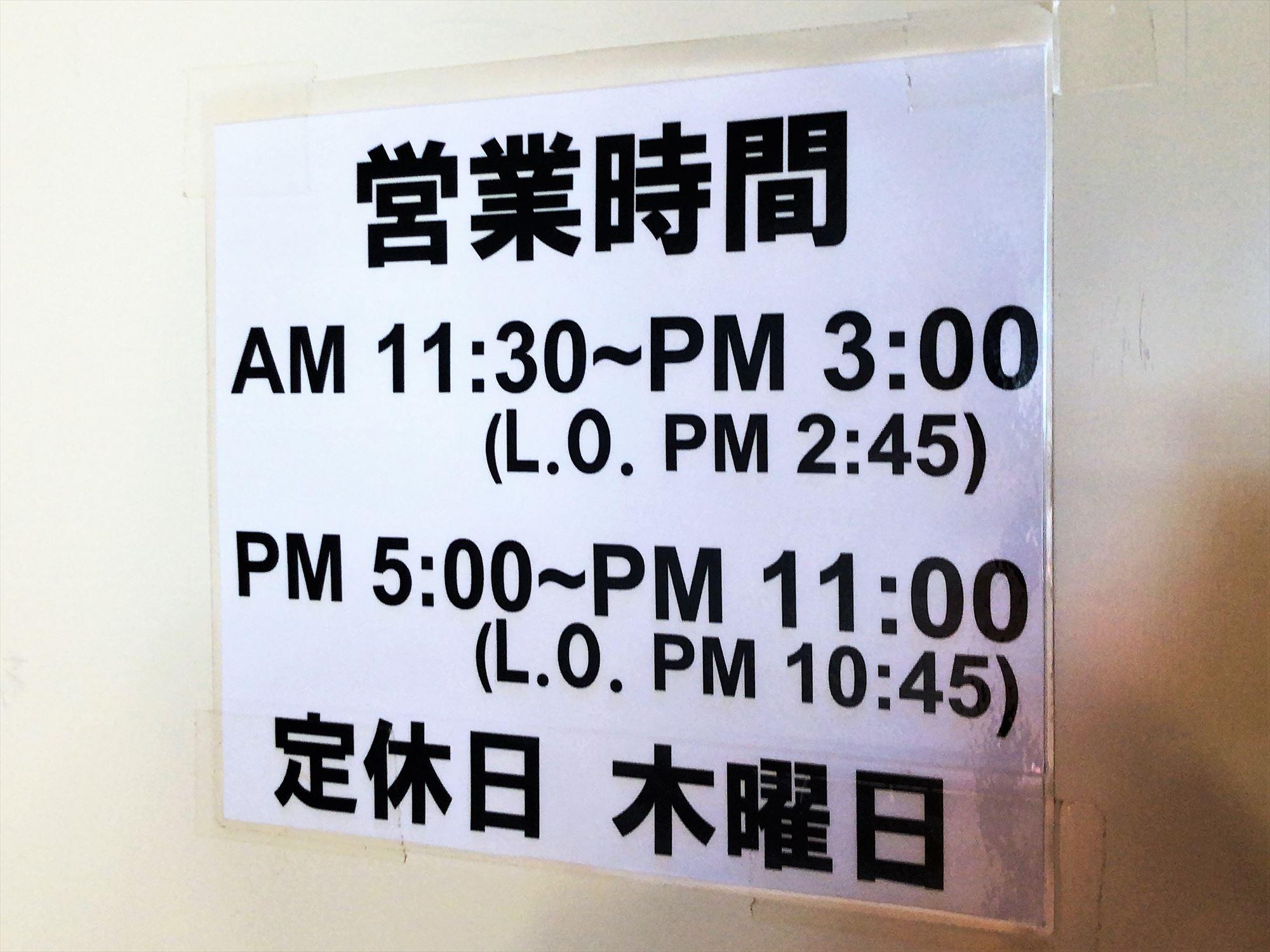 麺屋 天一の営業時間
