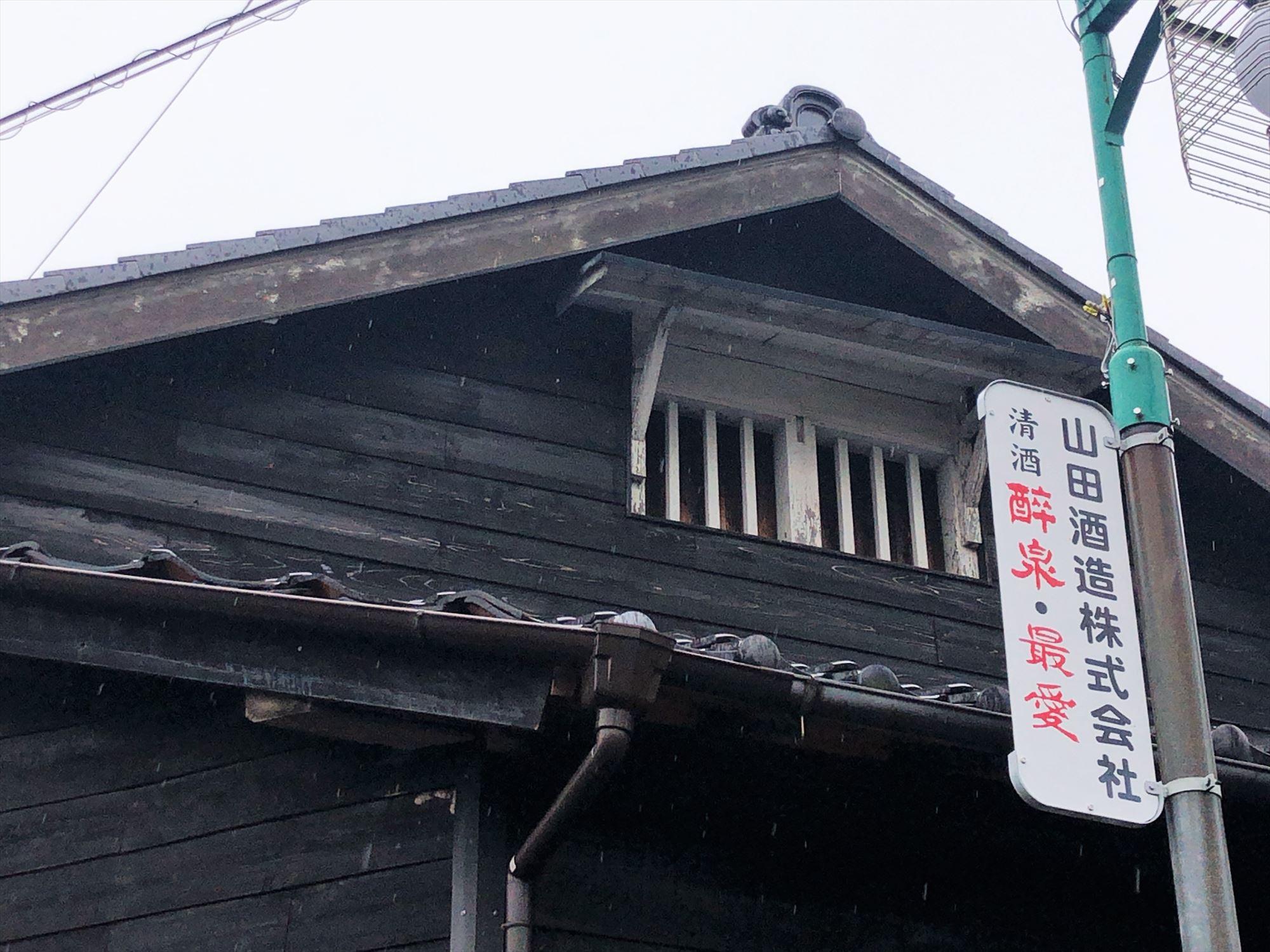 山田酒造の外観