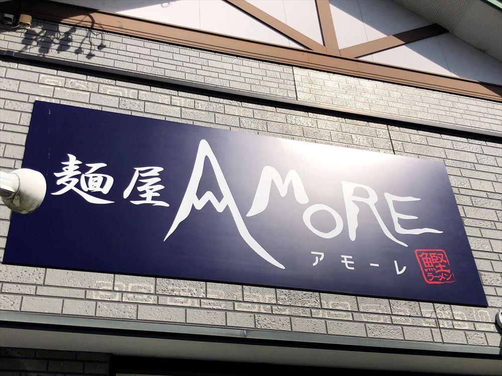麺屋 AMOREの外観