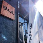 麺屋 日出次 焼津店の外観