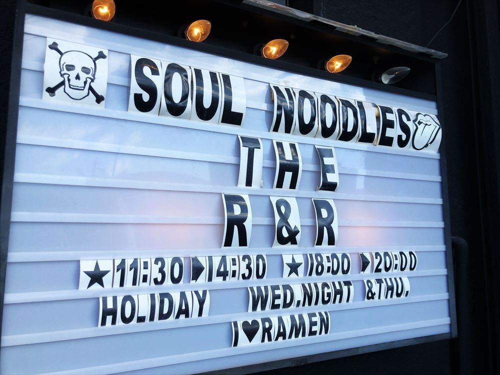 Soul Noodles THE R&Rの外観