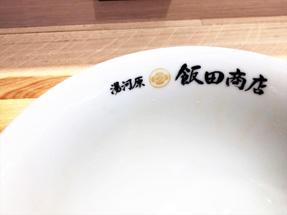 湯河原 飯田商店「醤油らぁ麺」の完スぺ