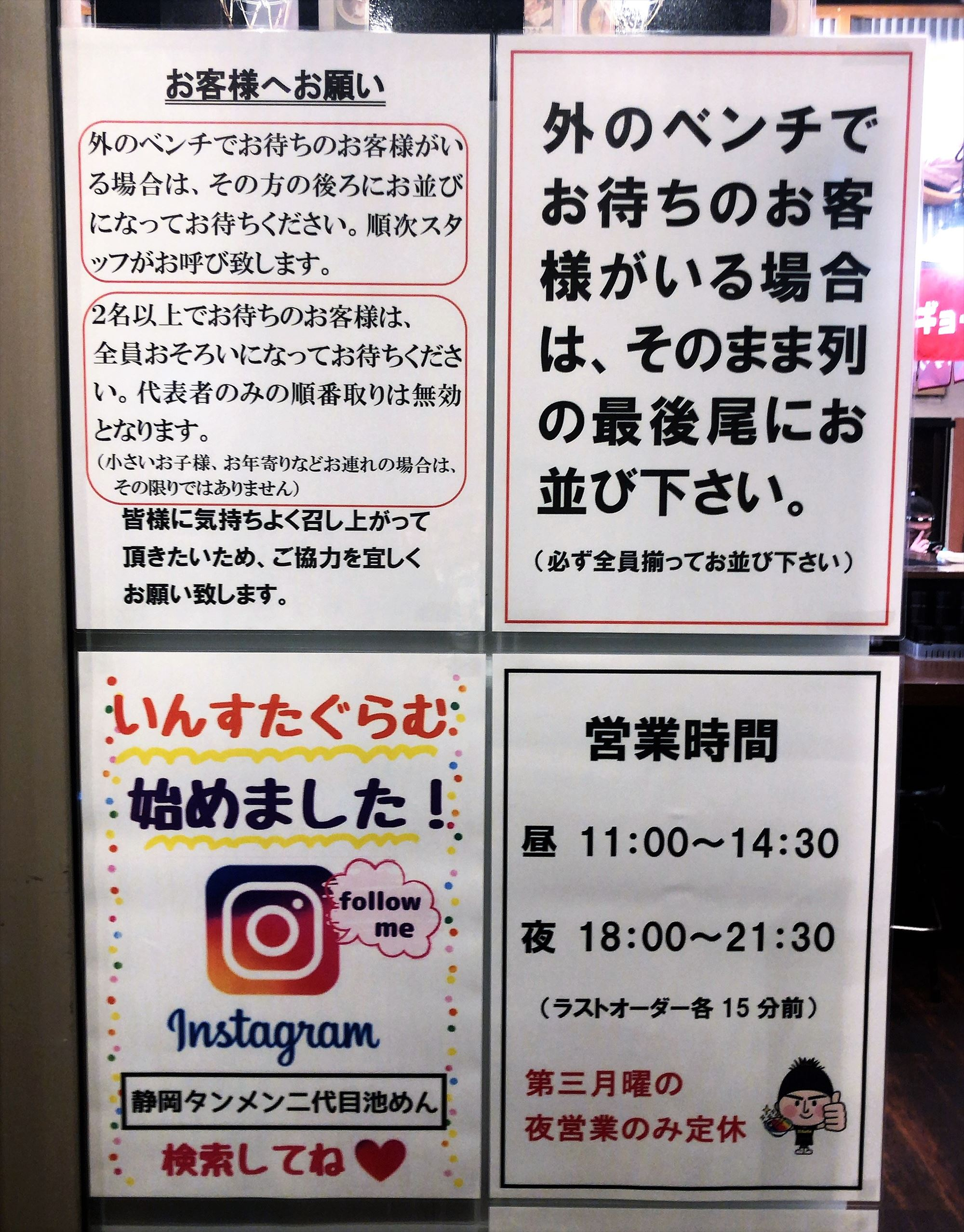 静岡タンメン 二代目 池めん 島田店の案内
