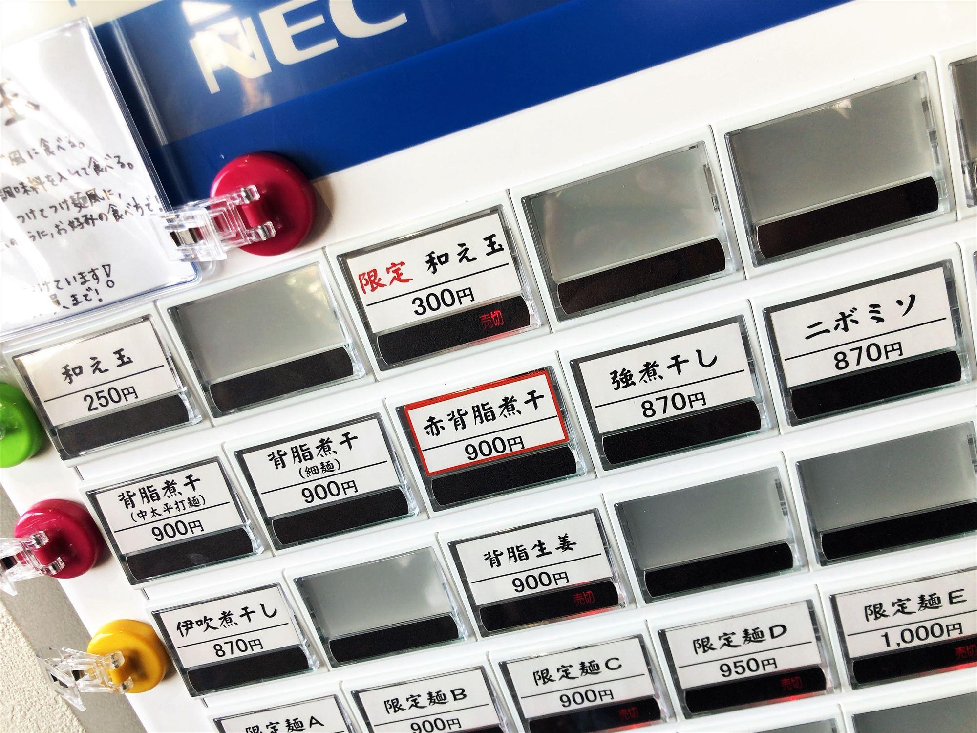麺屋 日出次 焼津店の券売機