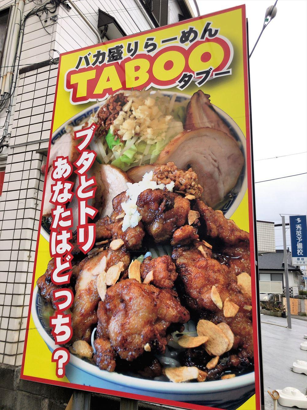 バカ盛りらーめん TABOOの外観