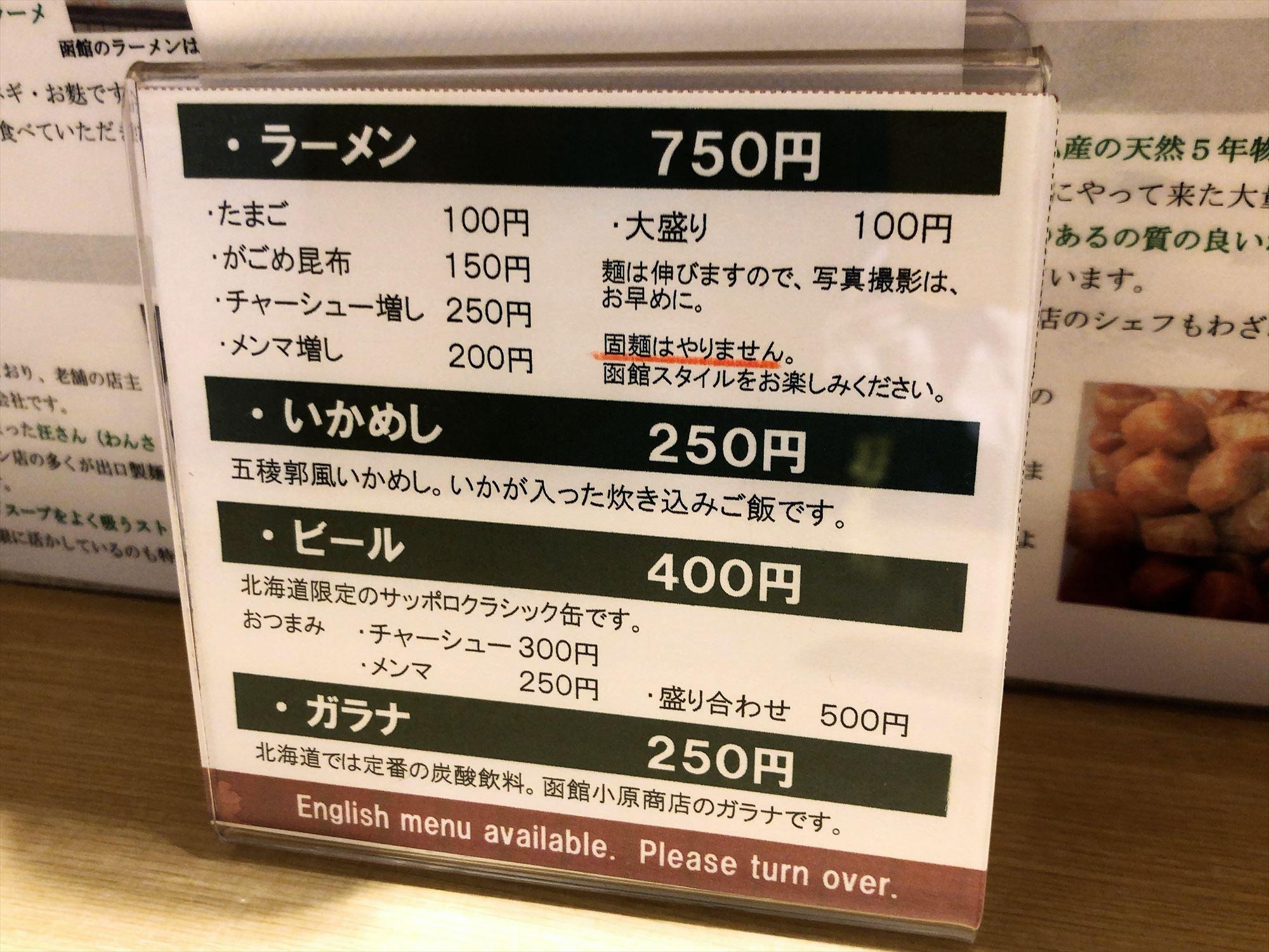 函館塩ラーメン 五稜郭のメニュー