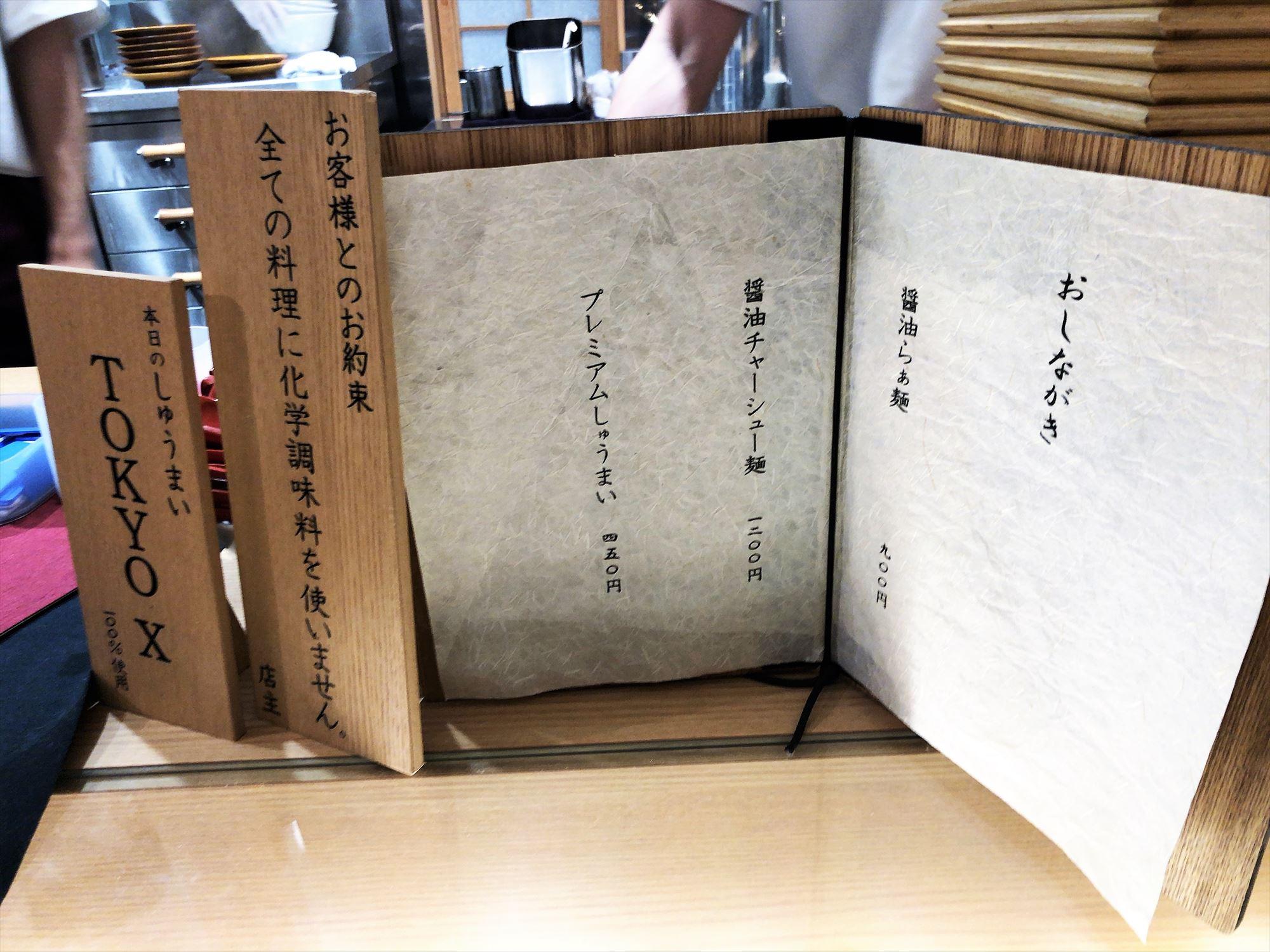湯河原 飯田商店のメニュー