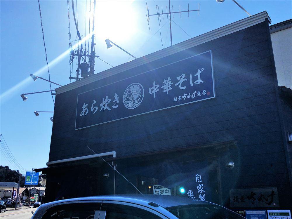 麺屋 さすけ 支店の外観