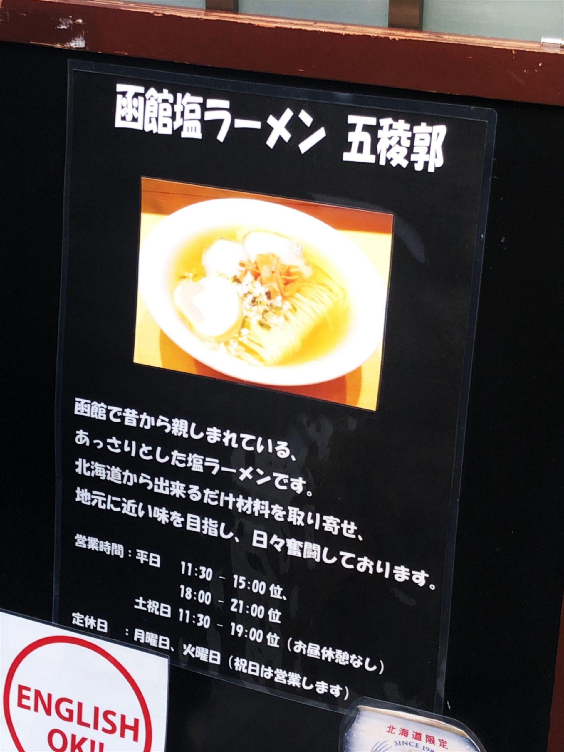 函館塩ラーメン 五稜郭の外観
