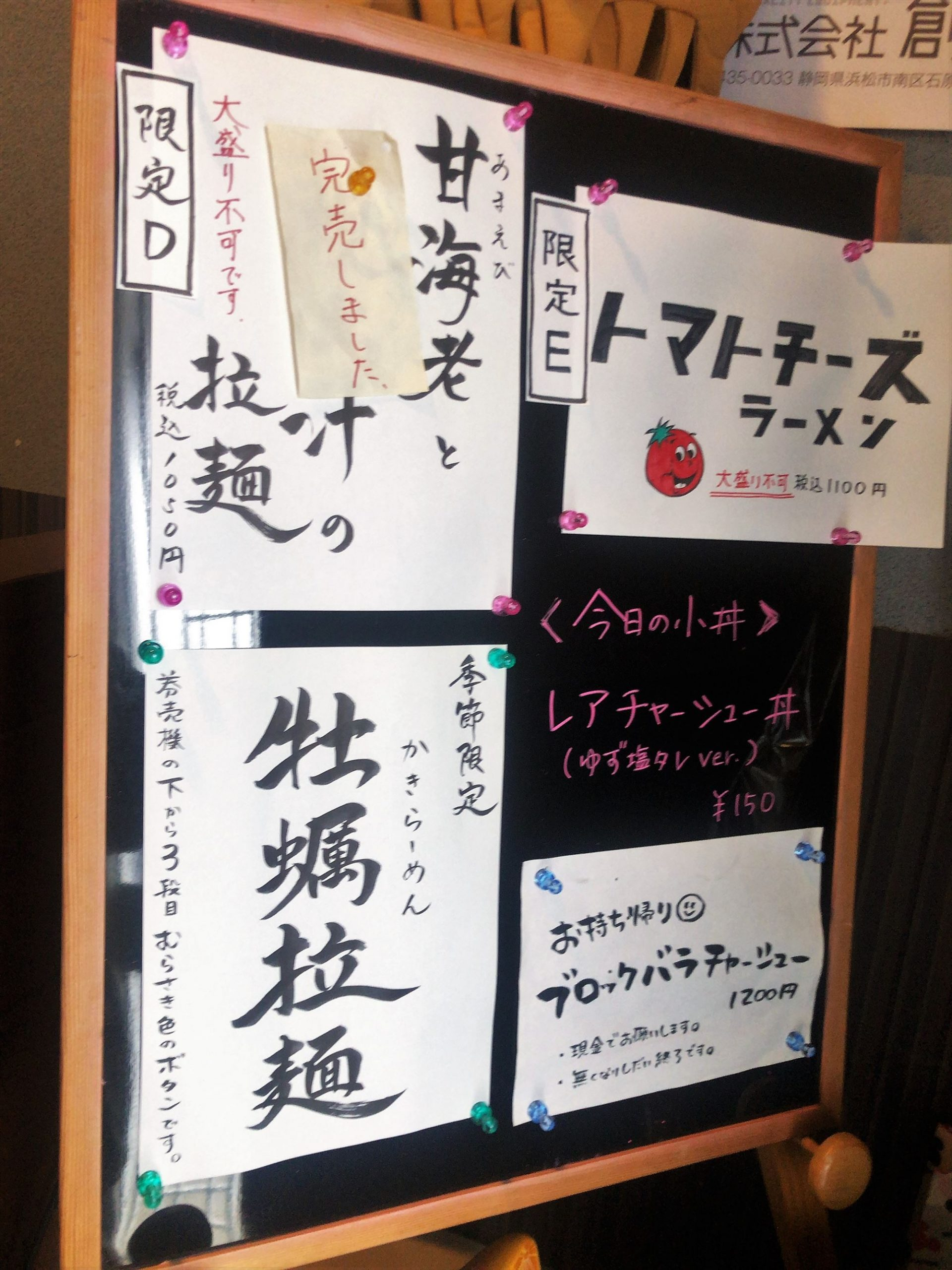 麺屋 菜花奈の限定情報