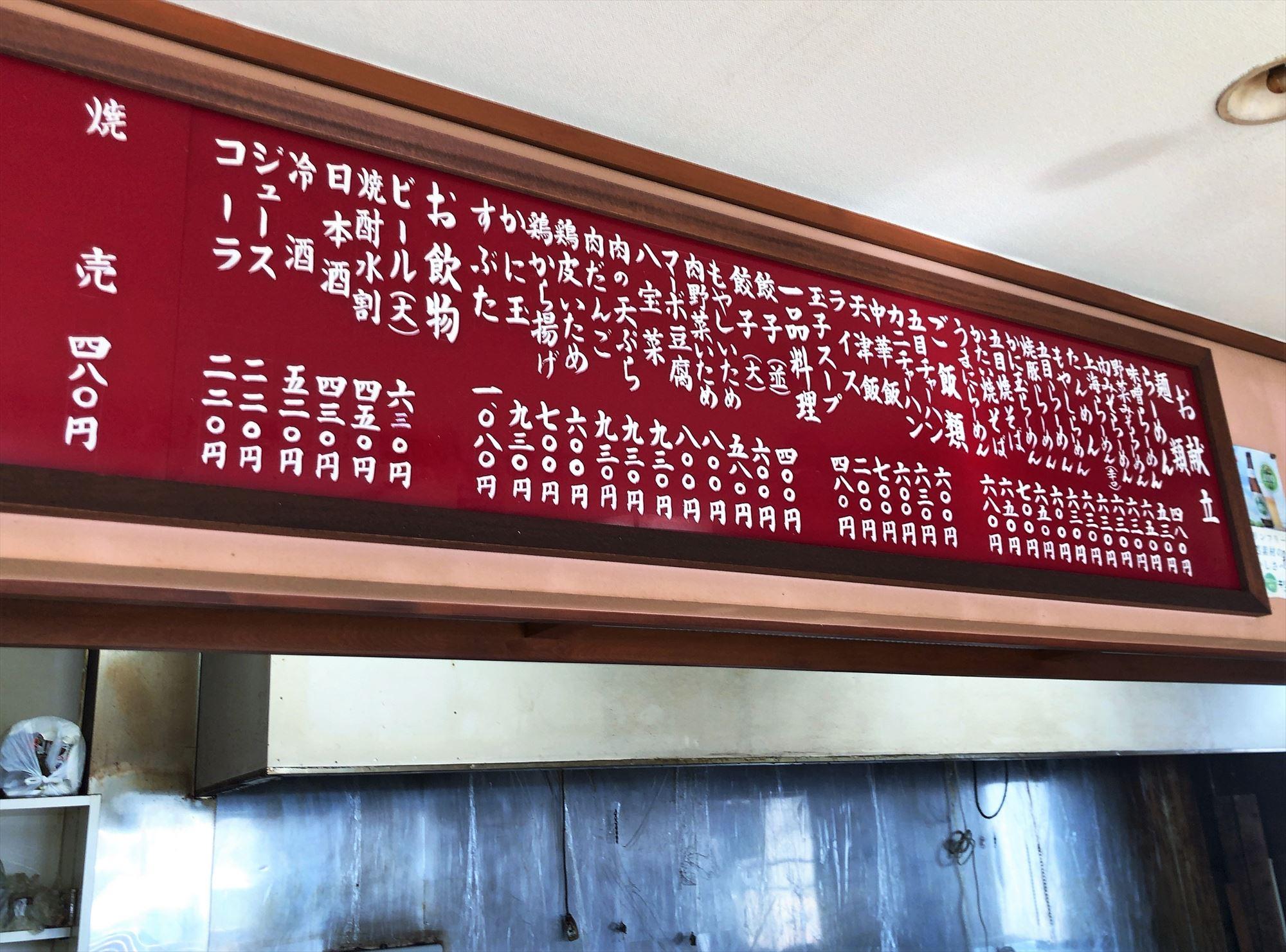 中華料理 万貫のメニュー