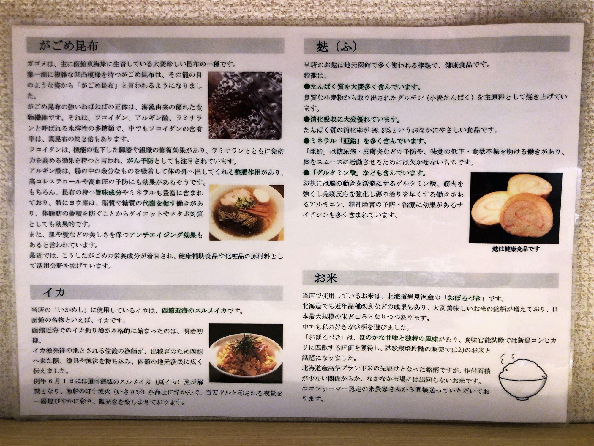 函館塩ラーメン 五稜郭の案内