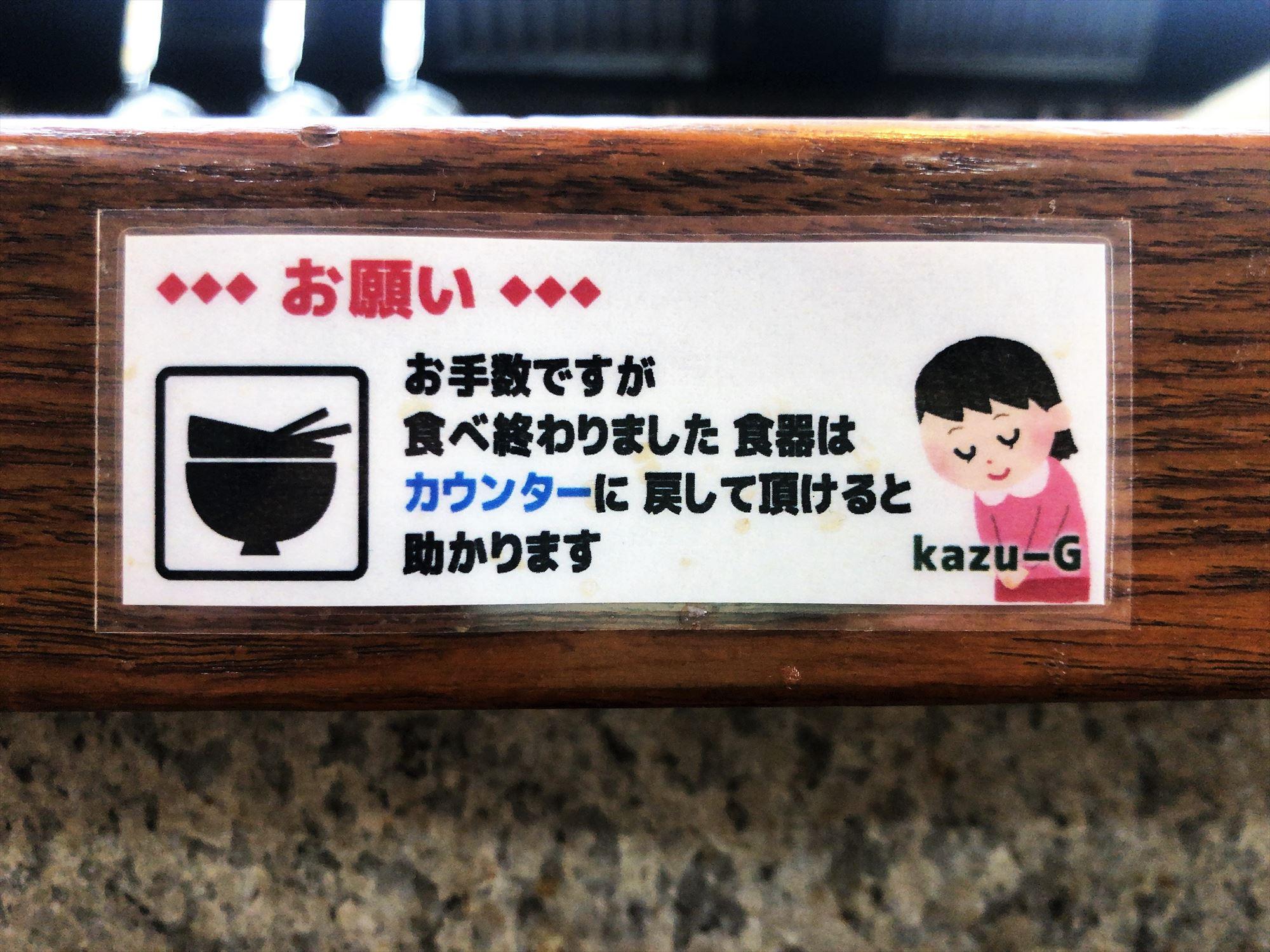 麺屋 KAZU-Gの案内