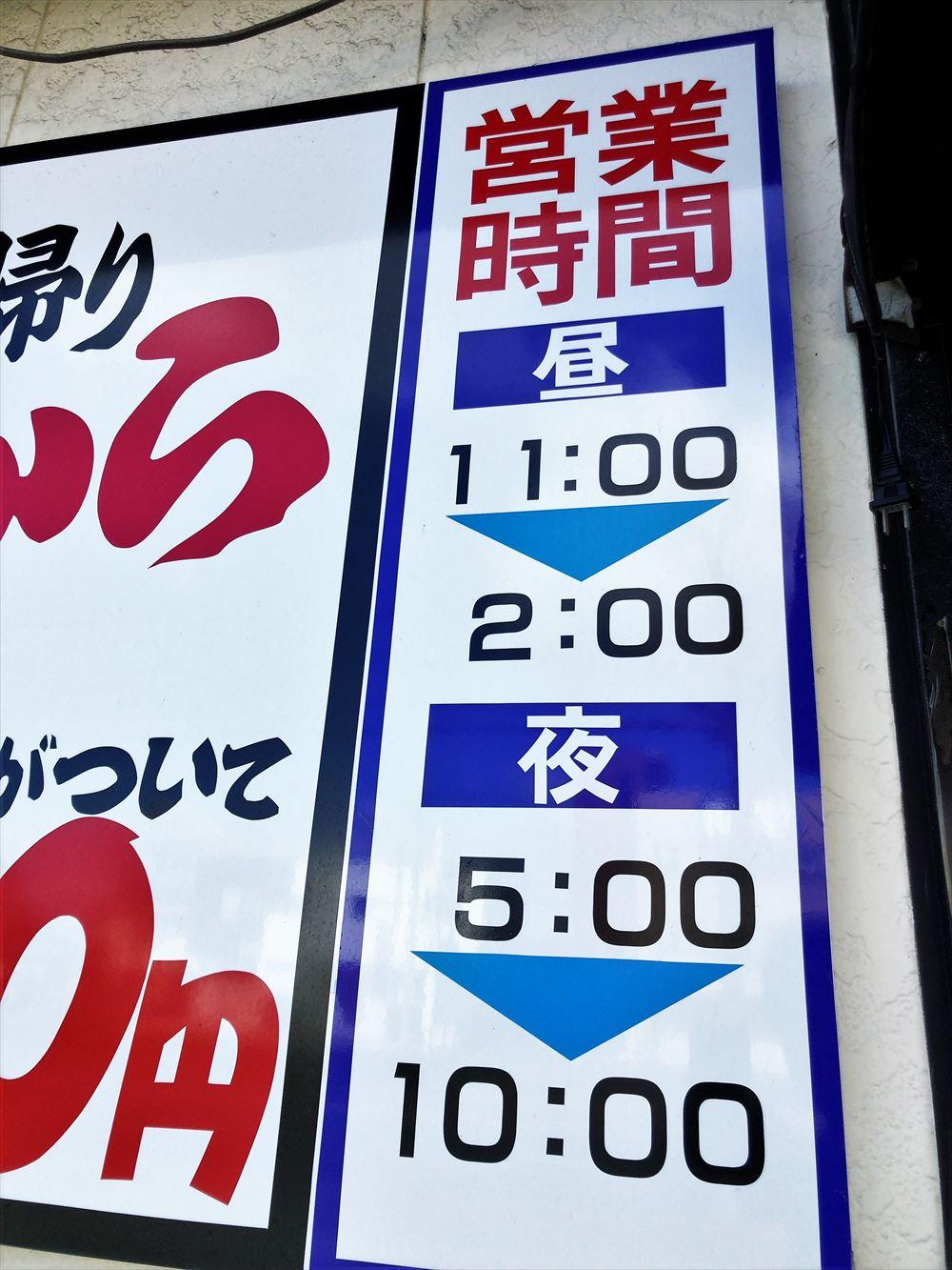 定食の店 五郎八の営業時間