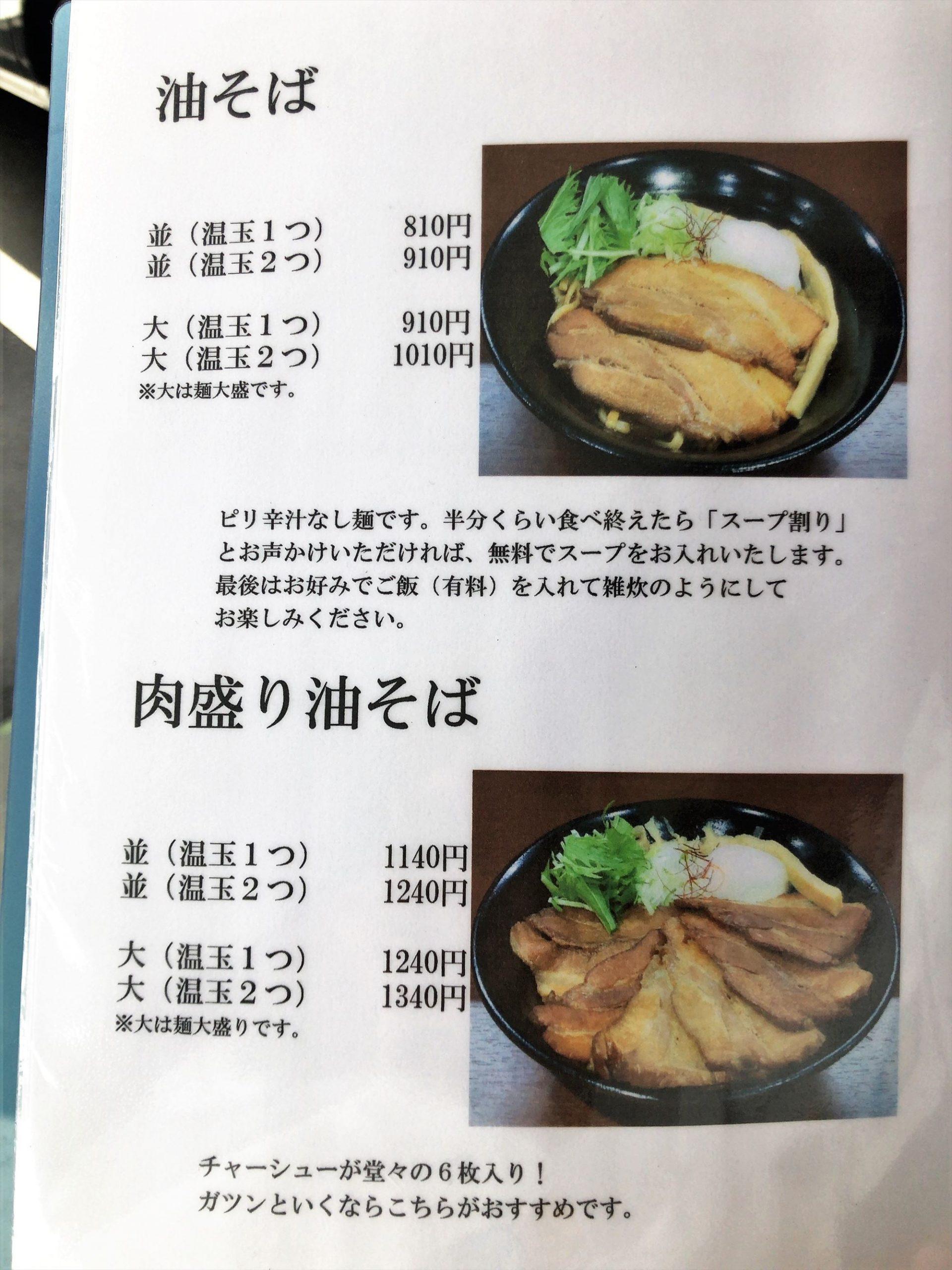 麺処 うきとみのメニュー