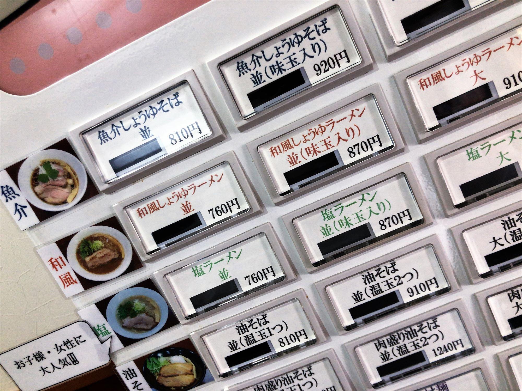 麺処 うきとみの券売機
