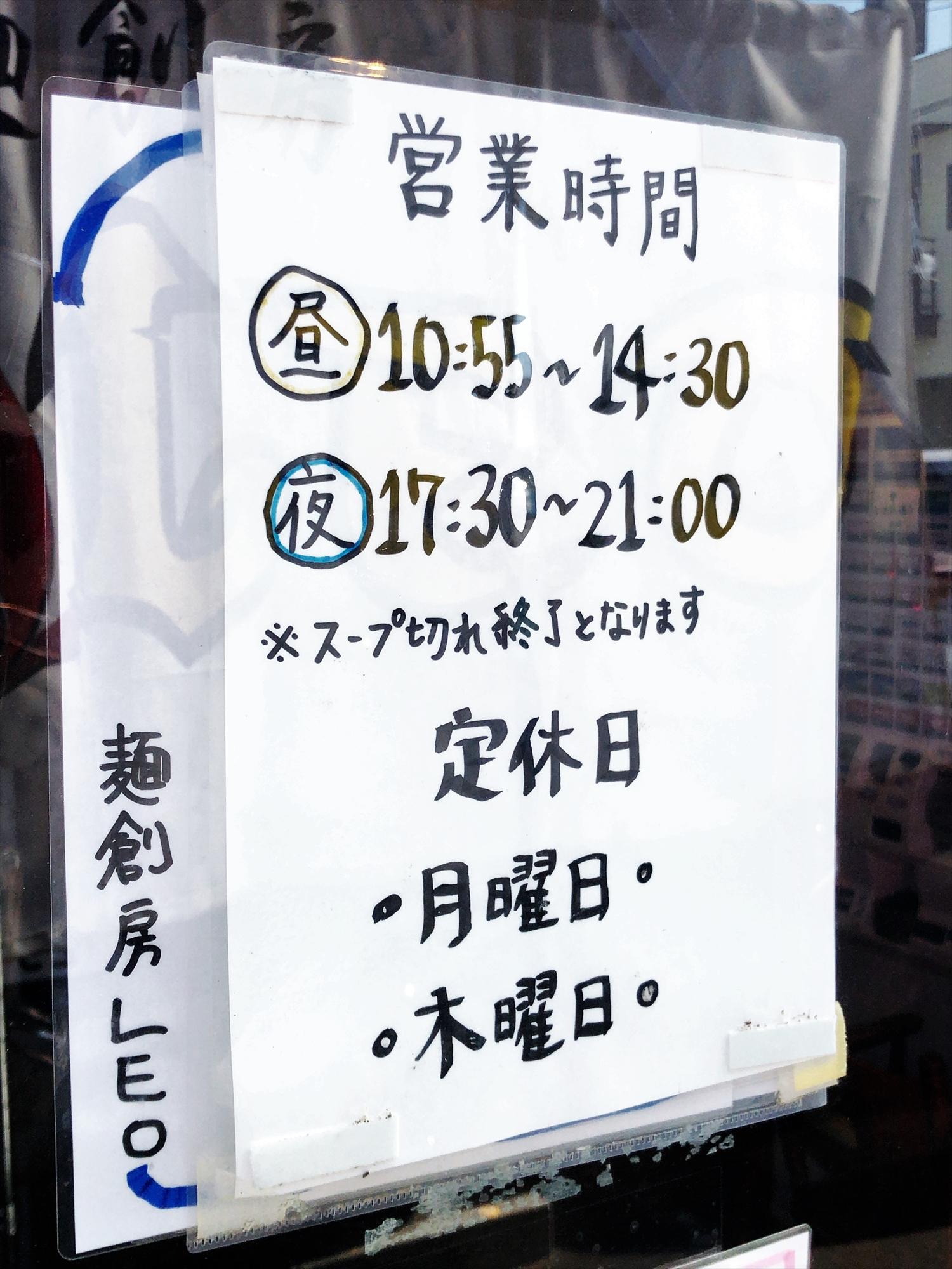麺創房 LEOの営業時間