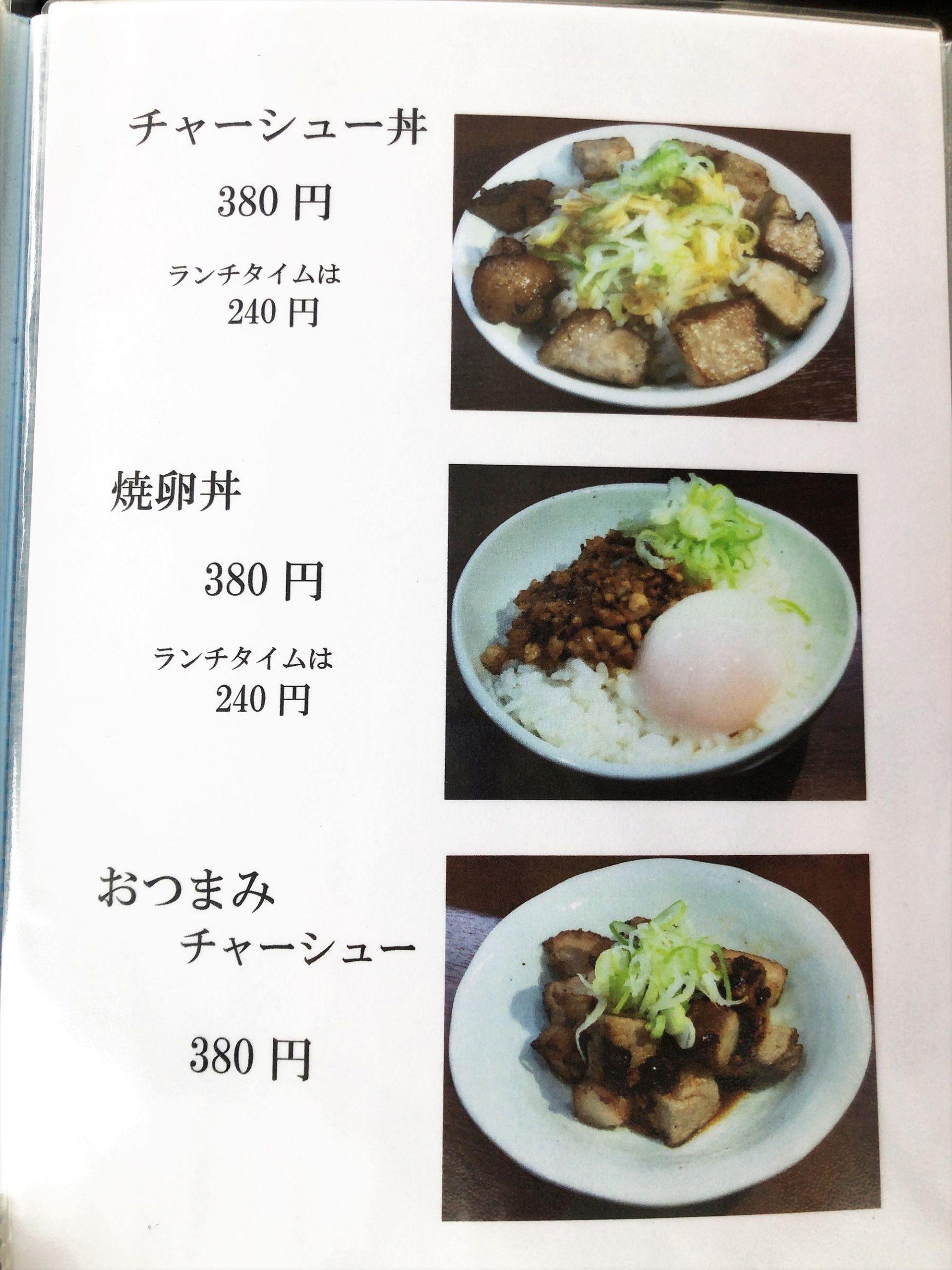 とみ うき 麺 処