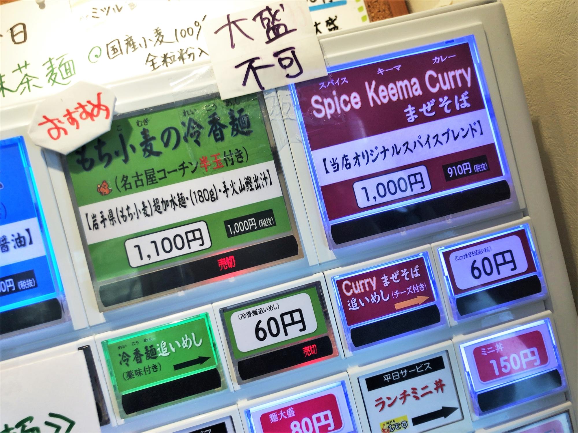 麺創房 LEOの券売機