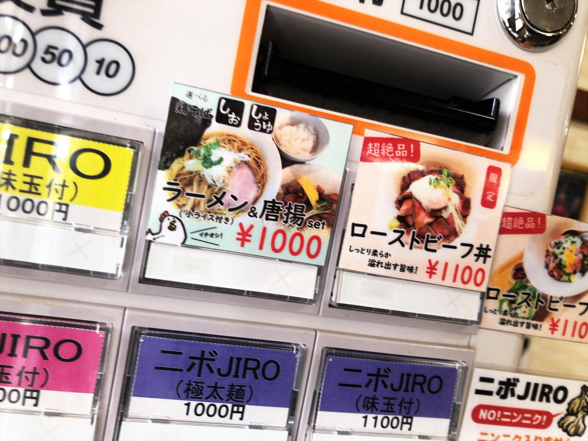 麺屋 KAZU-Gの券売機