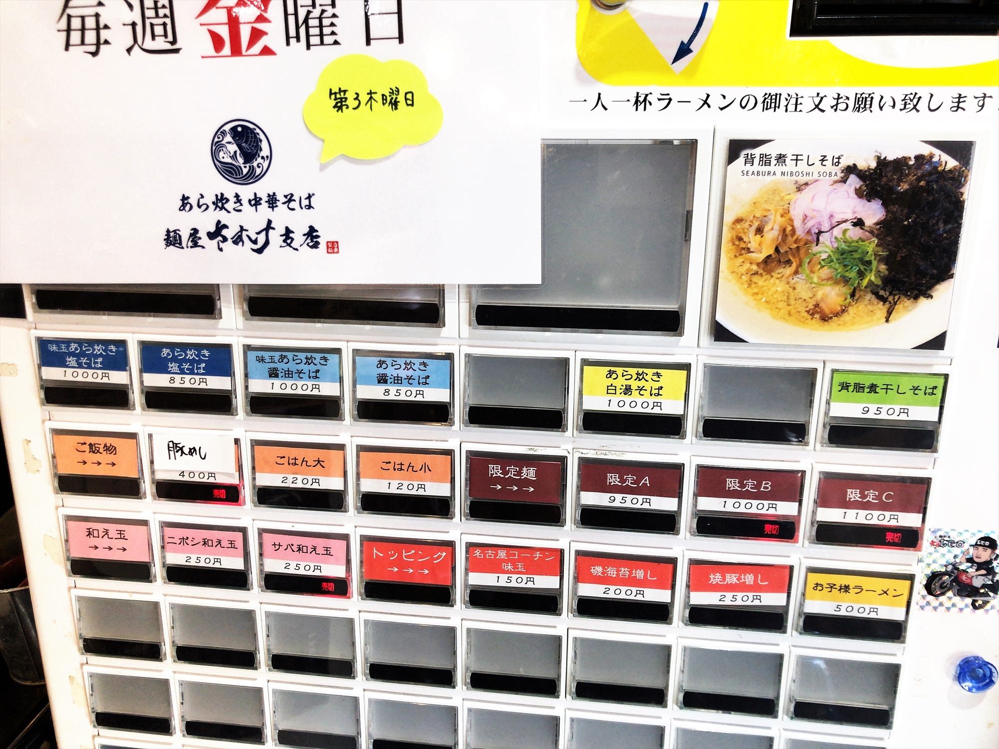 麺屋 さすけ 支店の券売機