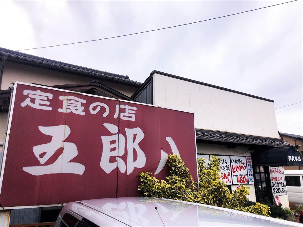 定食の店 五郎八の外観