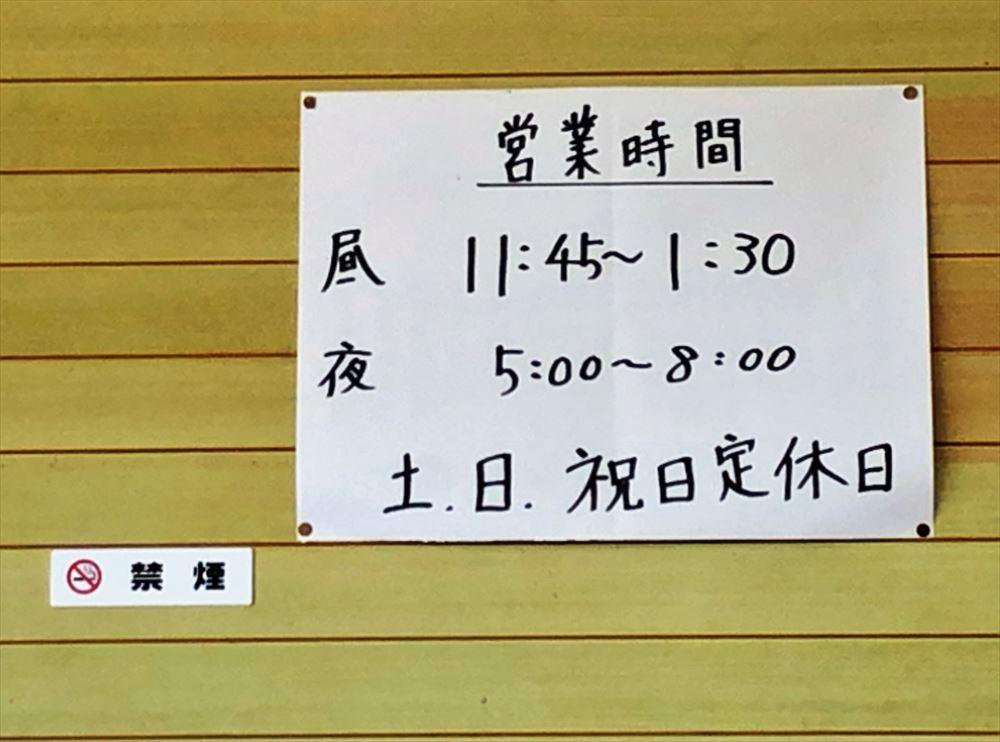 藤吉の営業時間
