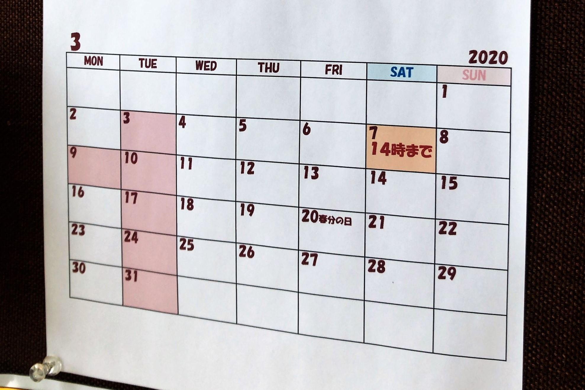 蔵前家の2月カレンダー