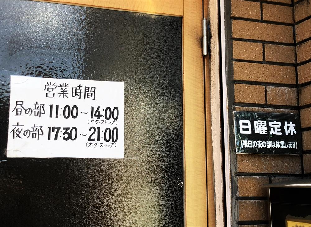らーめん専門店 藤味亭の営業時間