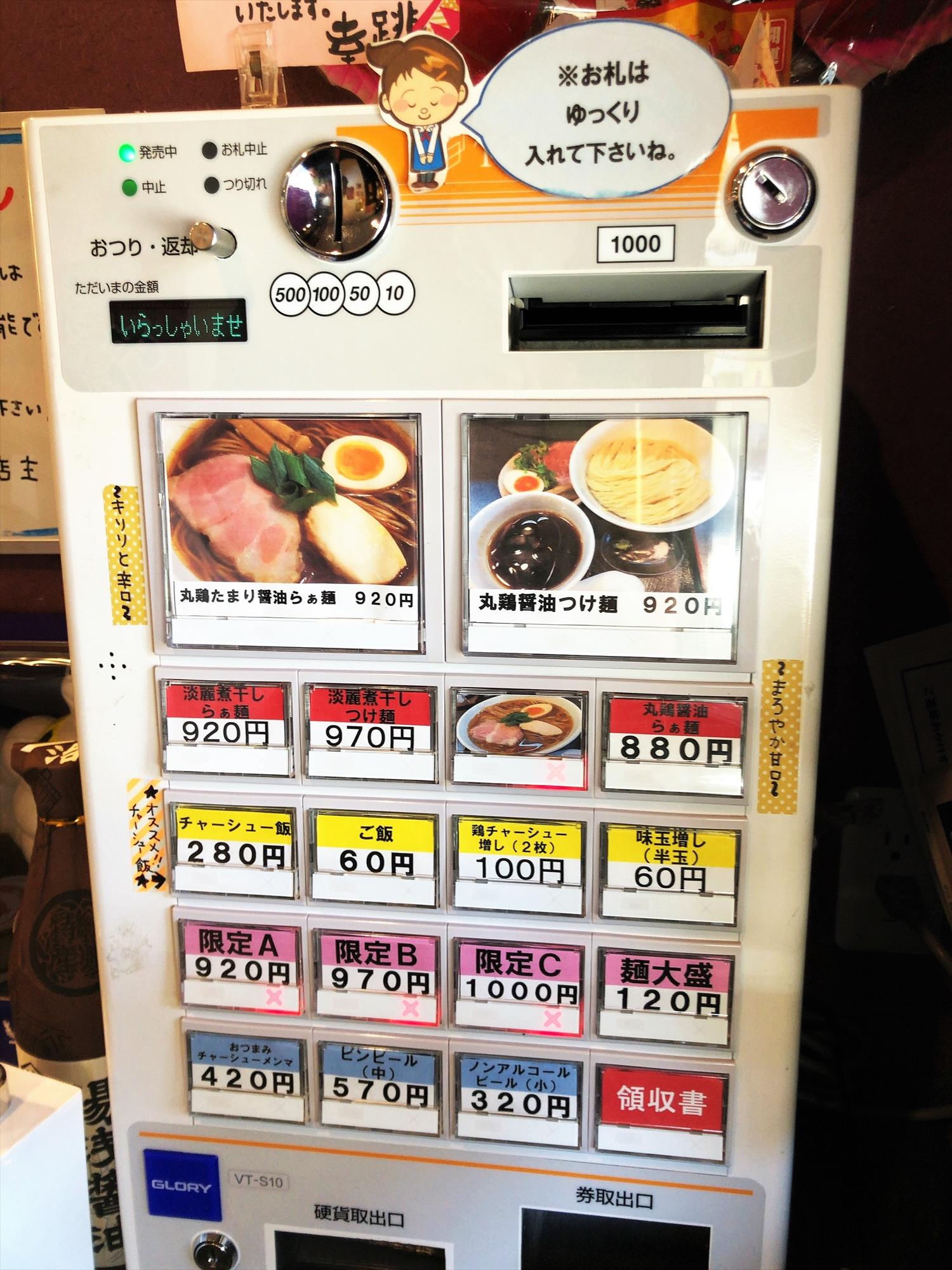 らぁ麺 幸跳の券売機