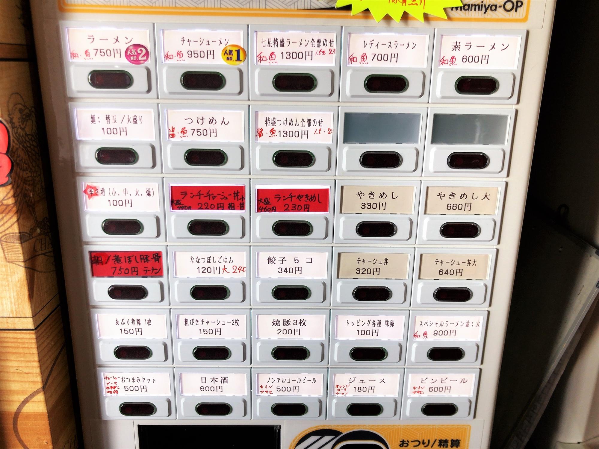 和歌山ラーメン 七星の券売機