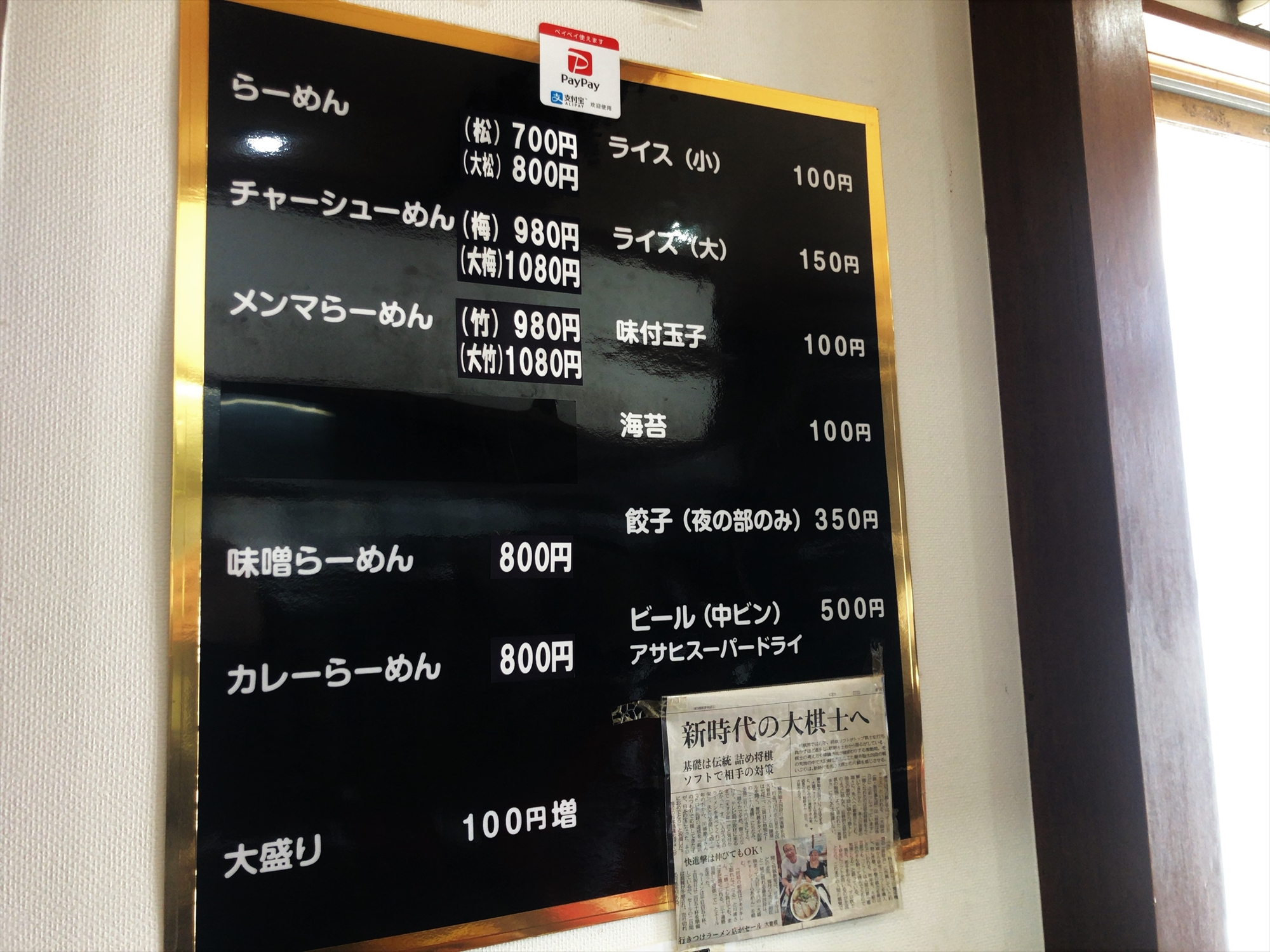らーめん専門店 藤味亭のメニュー