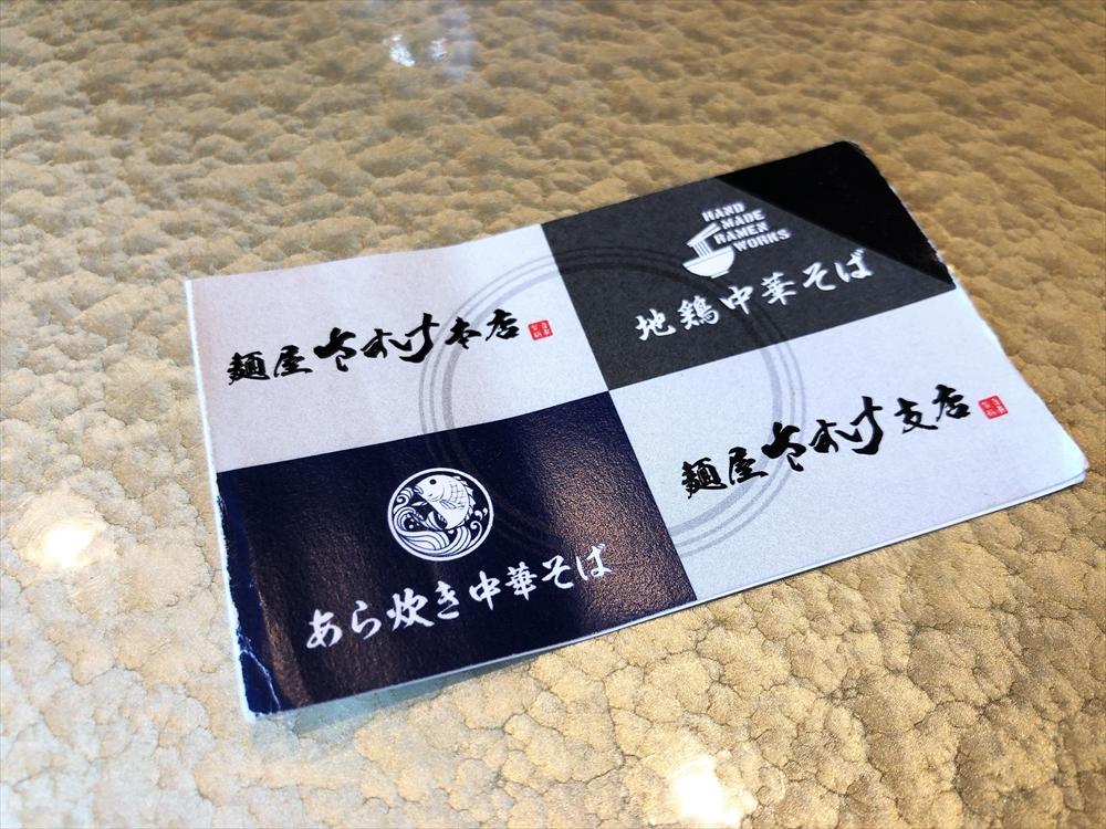 麺屋 さすけ 本店のスタンプカード
